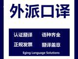 上海外派口译服务-现场口译服务-设备安装口译服务