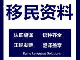 移民资料翻译|移民资料翻译公司|技术移民|投资移民