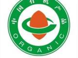 内蒙古有机认证 有机产品认证 内蒙古中标认证咨询
