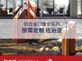 深圳铝合金门窗厂家哪里有,佐治亚门窗要你好看!