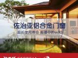 深圳铝合金门窗招商加盟厂家,佐治亚为您带来财富