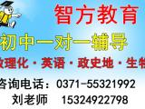 郑州紫荆山路初二数学辅导班