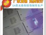 UV荧光隐形防伪标 卷状纹理防伪商标