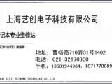 上海方正一体机电脑上门维修中心