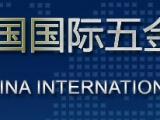 2018上海五金展