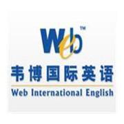 广州市天河区韦博语言培训中心的形象照片