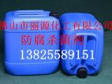 丽源RC-10色浆防腐杀菌剂 乳液防腐防臭剂 不絮凝不破乳