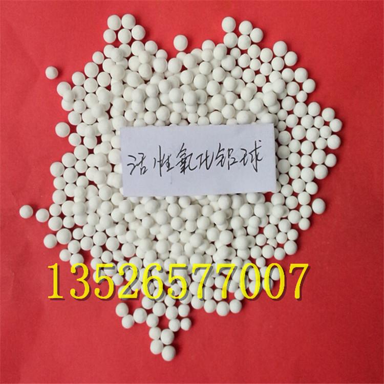 滤料活性氧化铝干燥剂 干燥剂活性氧化铝球