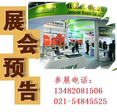 2017中国品牌特许加盟展