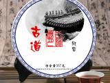 云南古道岁月普茶文化传播有限公司
