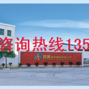 东莞市宝鸿精密机械有限公司的形象照片