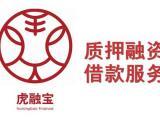 南京企业质押贷款,虎融宝金融,年化利率仅8%