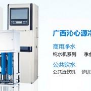 广西沁心源净水设备有限责任公司的形象照片