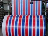 彩条布遮雨布-轻便防水-加厚防雨布