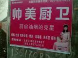 陕西墙体广告