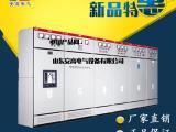 GGD交流低压配电柜厂家排名