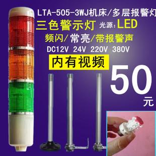 三色报警灯LTA-505-3WJ 闪光蜂鸣24v220v