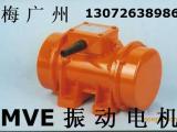 MVE系列振动电机 MVE振动源电机