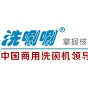 湖南洗唰唰智能洗净设备有限责任公司的形象照片