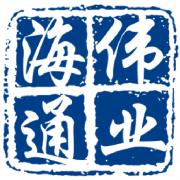 福州海通伟业国际贸易有限公司的形象照片