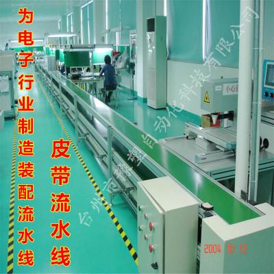 装配流水线,为电子行业制造装配流水线-皮带流水线