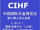 2017上海五金展