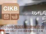 2016上海厨房用品展