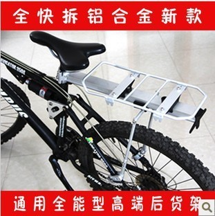 通用型山地自行车铝合金后货架 快拆型载物架 配件 H15