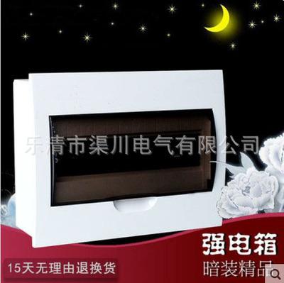 仿梅兰PZ50-12回路暗装塑面金属配电箱空气开关布线箱 照明基业箱