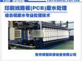 谭福环保 污水处理设备 PCB废水