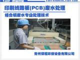 谭福环保 污水处理设备 PCB废水治理