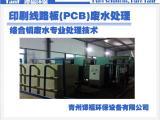 谭福环保 污水处理设备 PCB废水处理工艺