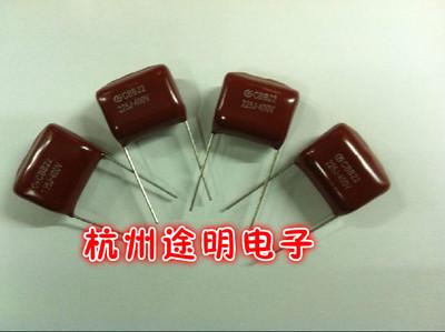 金属化薄膜电容CBB22 一包200只=100元