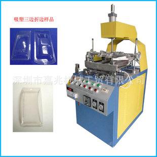 日常用品吸塑包装三边折边机 标准型热压包装机 机器可定制