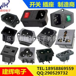 AC插座/ac品字AC八字插座AC二合一插座AC电源插座