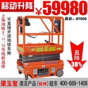 自动自走电动升降平台货梯高空作业车移动式升降平台车电动升降机