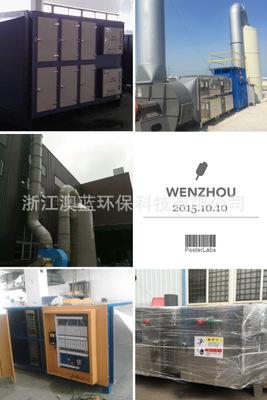 制定 除异味 有害气体设备 空气净化废气处理成套设备