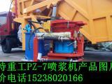 混凝土喷浆机 建特厂家现货供应