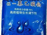 植物调节剂促生根萘乙酸钠厂家