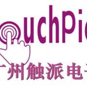 广州触派电子科技有限公司的形象照片