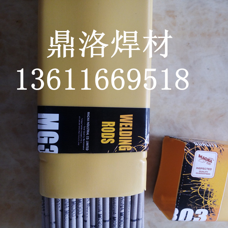 Mg777 ,Mg770美国万能铸铁焊条