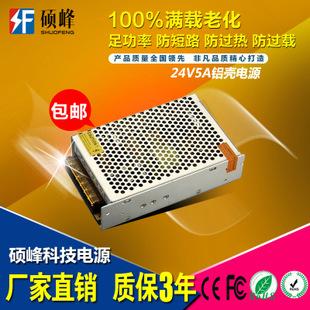 包邮CE FCC认证 24V5A开关电源120W足功率220V转24V LED监控电源