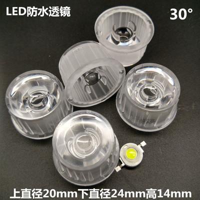 led大功率防水透镜单颗一体聚光散光亚克力灯珠1w 3w大透镜