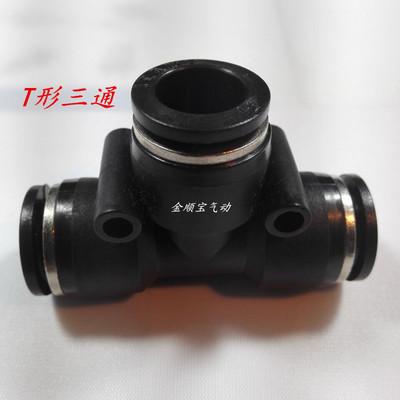 气动接头三通 快插接头PE-14大量现货 质量保证 黑色