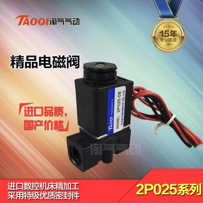亚德客型塑料二位二通流量控制电磁阀常闭式气动元件2P025-06/08