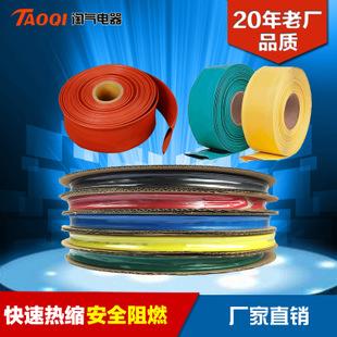 彩色加厚热缩管黑绝缘套管阻燃厚壁直径Φ1mm (200米/卷)