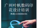 广州哪里有数码印花设计培训—提供数码印花调色培训