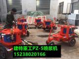 建特干式喷浆机 喷浆机配件厂家