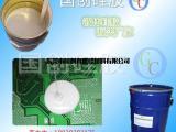 线路板电子灌封胶/液体硅胶