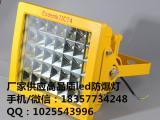 油漆车间led防爆灯70w,化工厂防爆照明灯